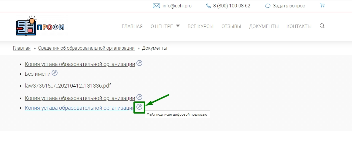 Пиктограмма ЭЦП на сайте