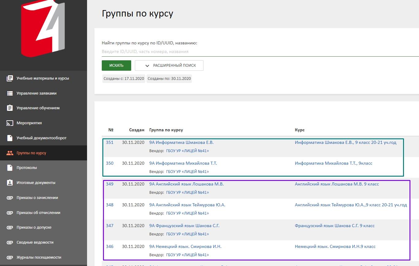 Группы по предмету в СДО Учи.Про