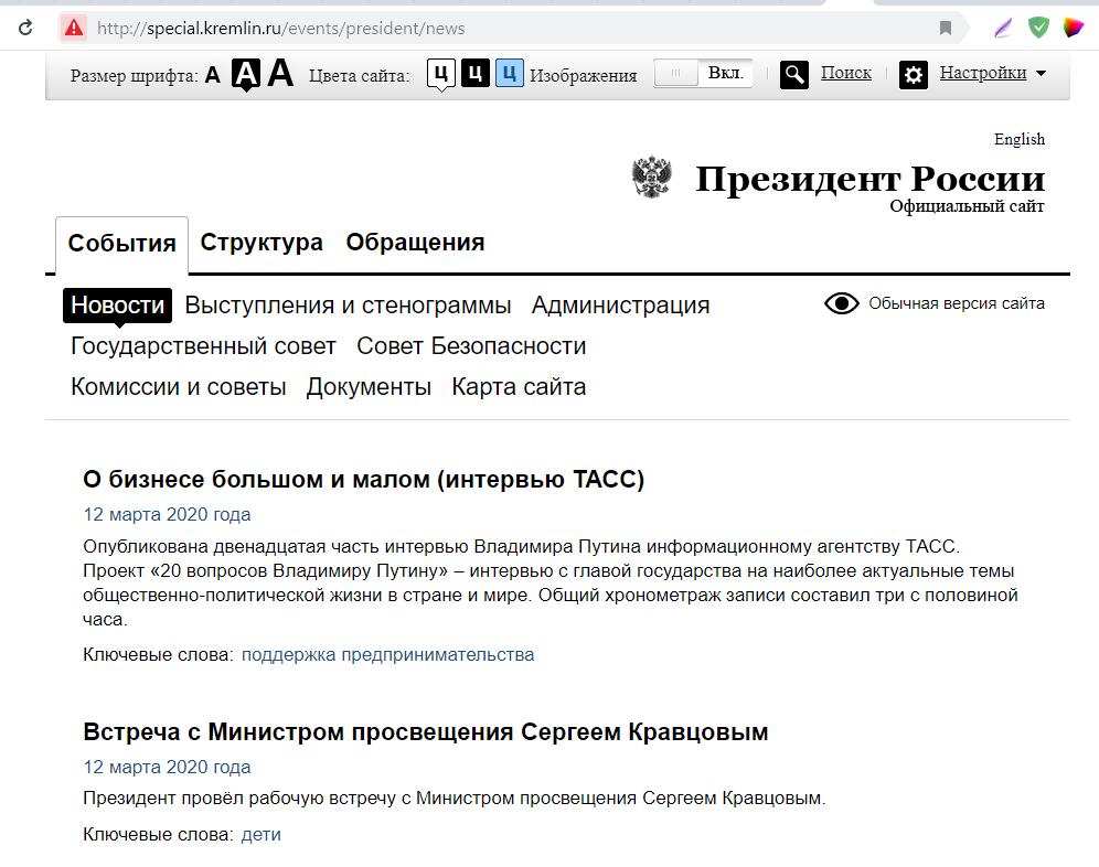 Сайт Кремля. Версия для слабовидящих