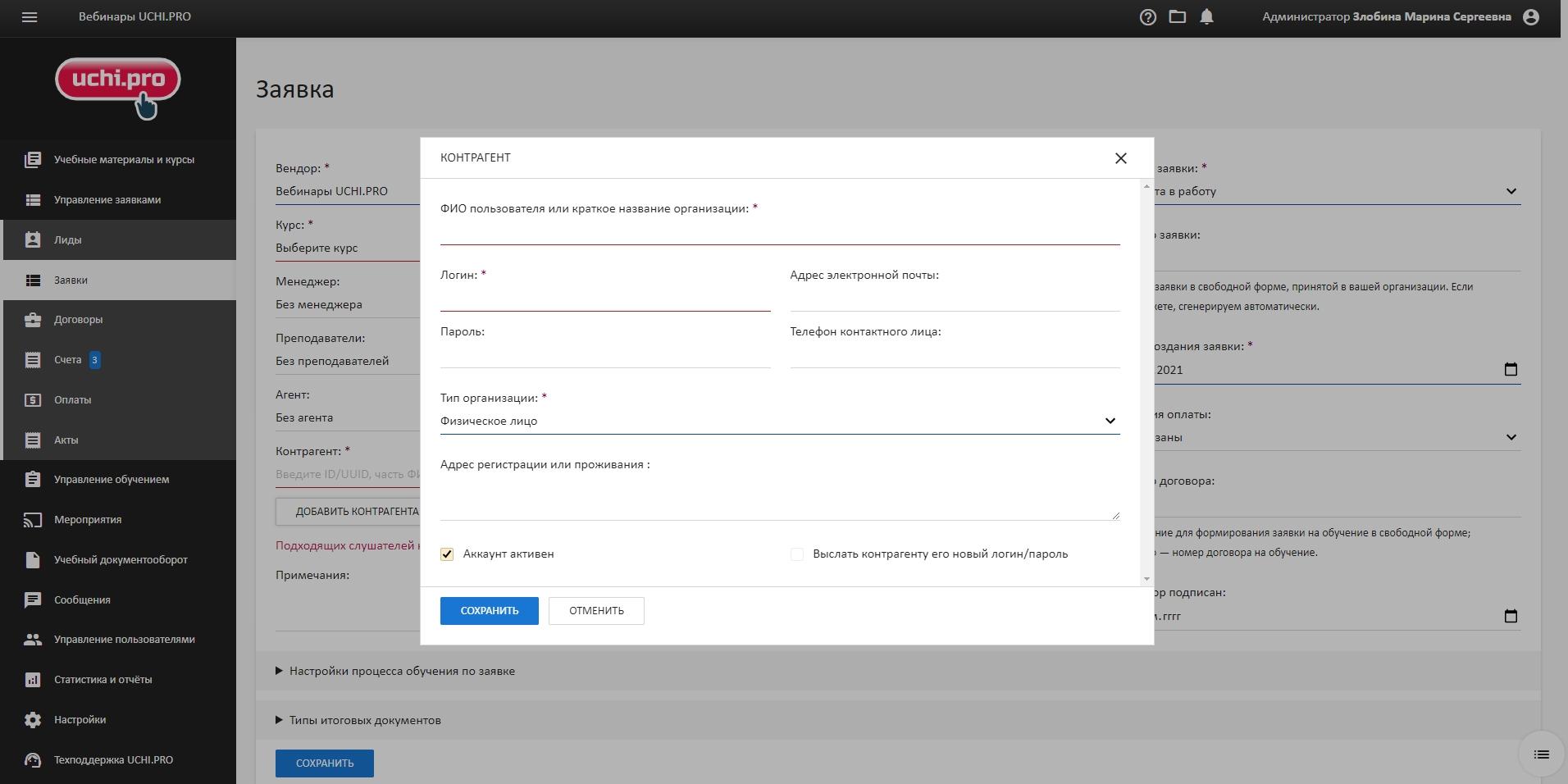 окно для заполнения данных о контрагенте
