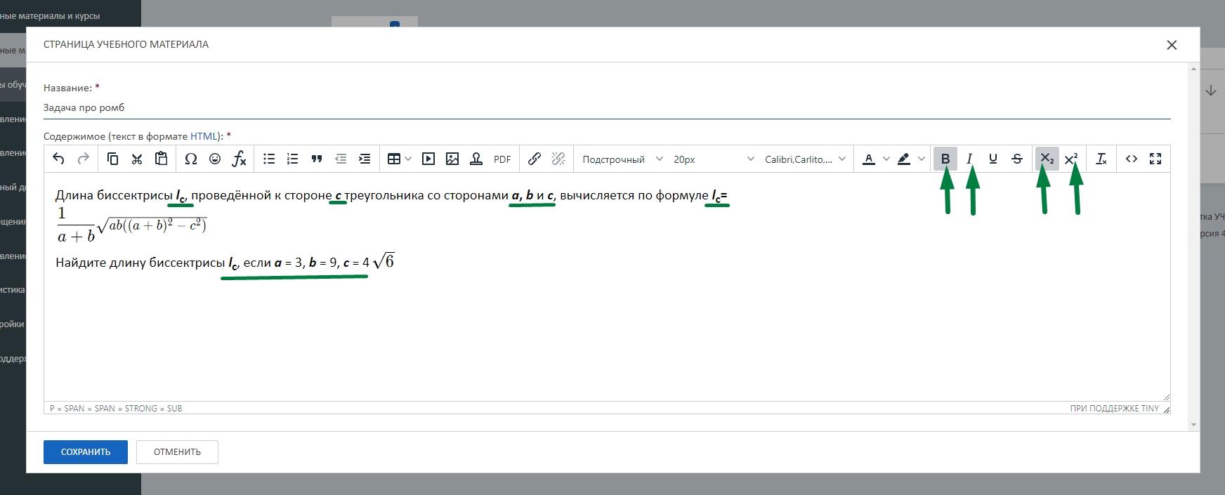 инструменты расширенного редактора